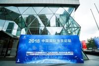2018中国国际海员论坛在上海拉开帷幕!