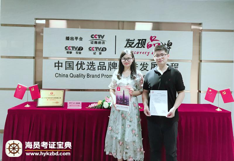 恭喜《海员考证宝典》入围CCTV发现品牌