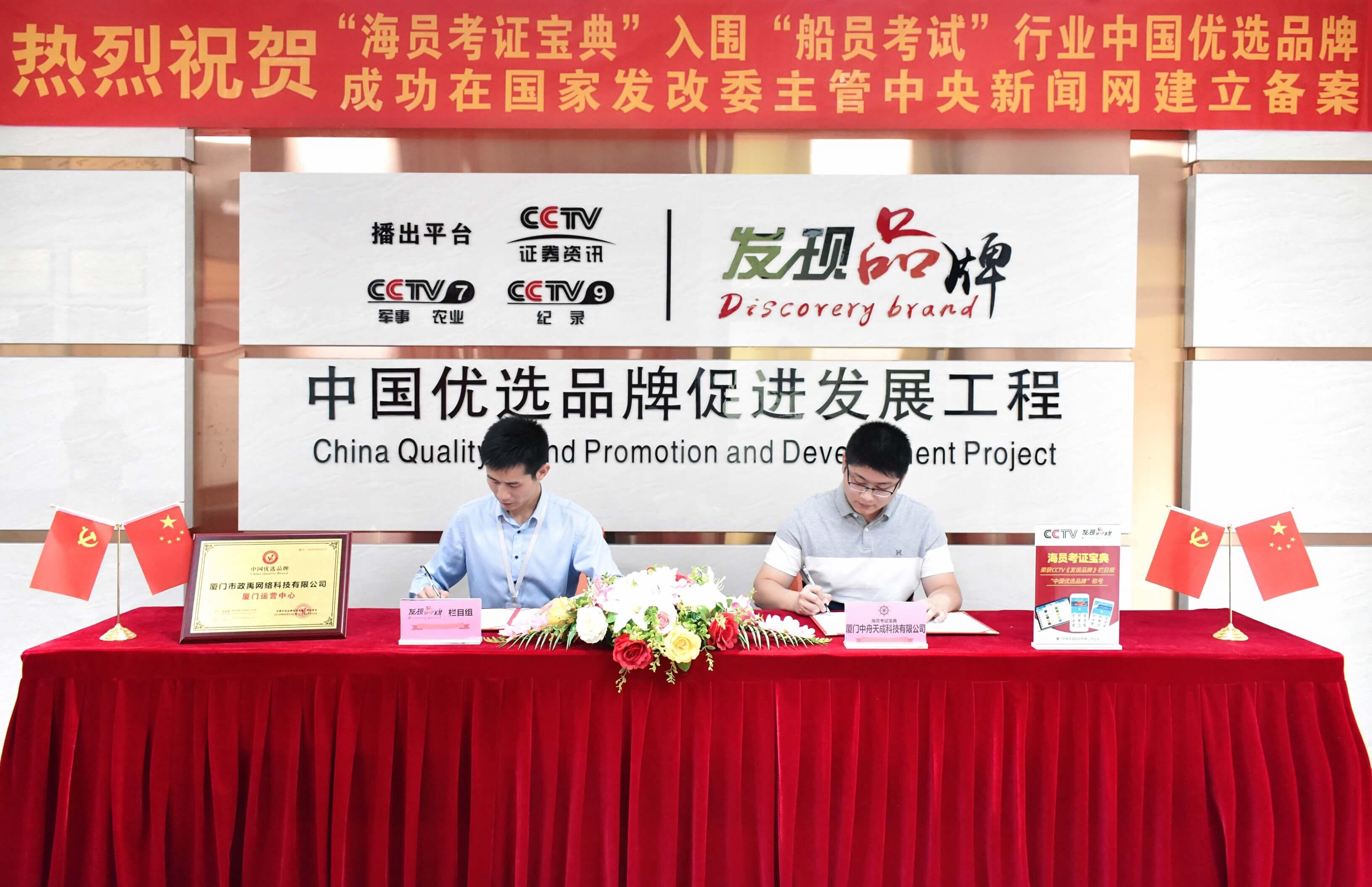 祝贺《海员考证宝典》荣获CCTV发现品牌