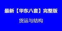 船员考试真题最新华东八套大副货运与结构完整版