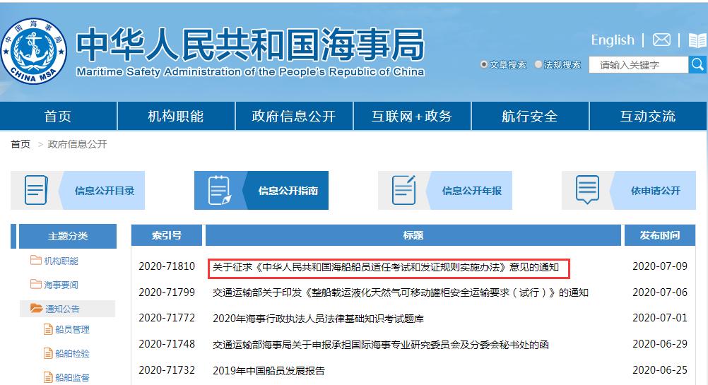 2020规则-关于征求《中华人民共和国海