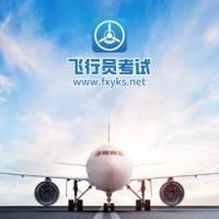 2020飞行员考试私照飞机执照考试题库历年真题下载