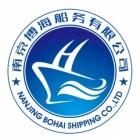 南京博海船务有限公司
